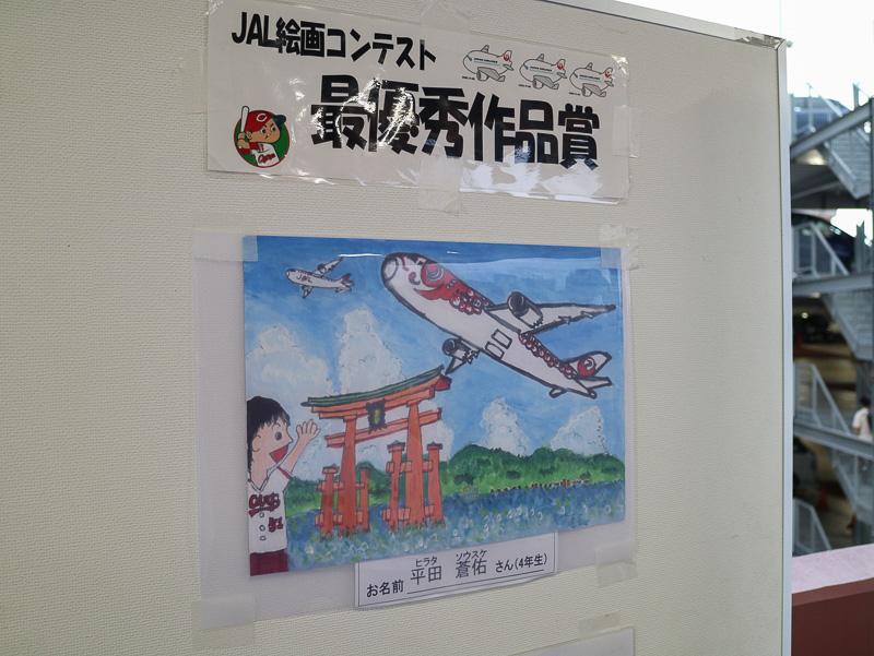 絵画コンテストで最優秀作品賞を受賞した平田蒼佑くんの作品
