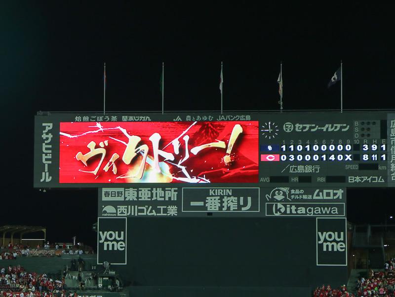 試合は8対3で広島東洋カープが勝利した