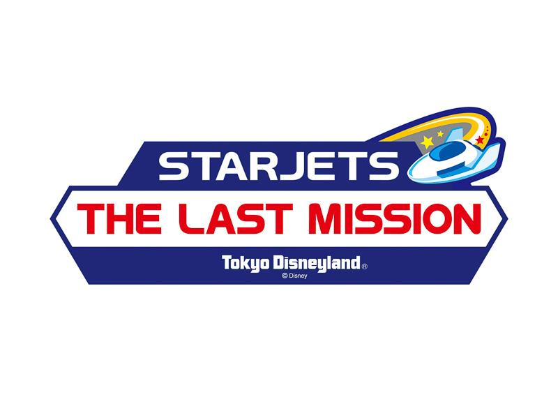 9月1日からはミッション完了のカウントダウンをするプロップスも登場予定