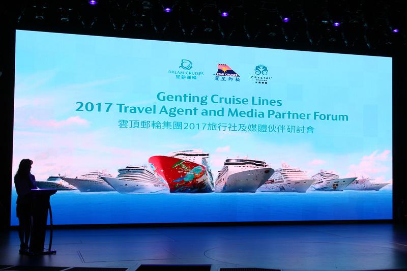 船内で「Genting Cruise Lines 2017 Travel Agent and Media Partner Forum」を実施