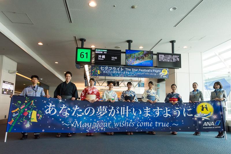 ANAが羽田空港で恒例の七夕イベントを実施。2017年はほぼ満席の那覇行き便で実施した