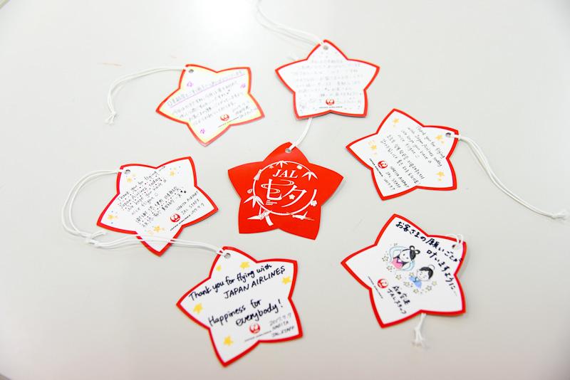 手書きのメッセージ付きタグ「七夕特別手荷物タグ」