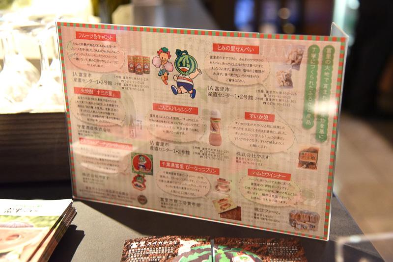 富里スイカのPRキャラクター「とみちゃん」のフィギュアやパンフレット、地域の名産品なども紹介されていた
