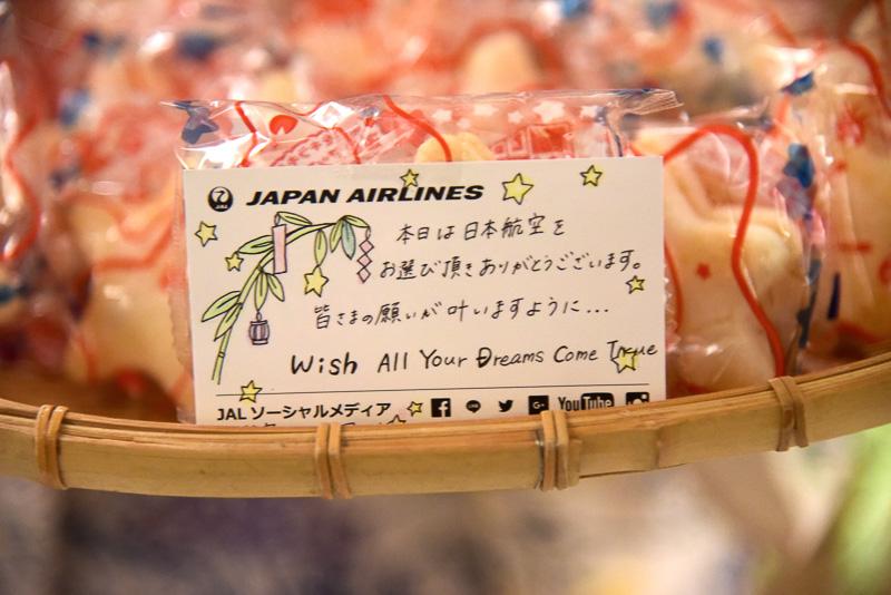 利用者には「星たべよ」と手書きのメッセージのプレゼントも