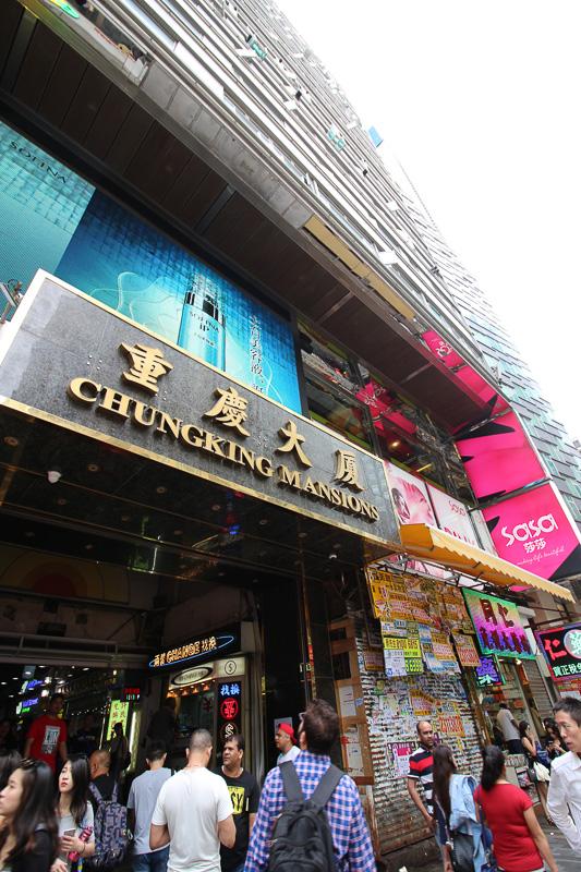 安宿と両替で有名なネイザンロード沿いの「重慶マンション」。なかはインド料理店がたくさん