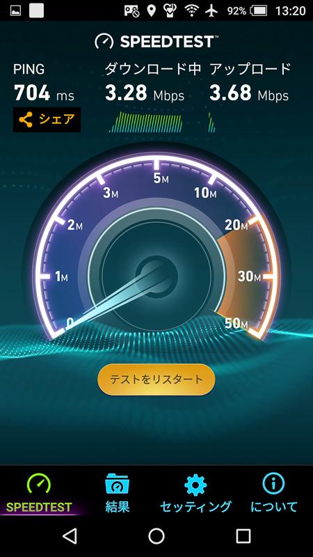 記者のスマートフォンでSpeedtest.netを試したところ。画像上段3点がTSUKUBAサーバーへの接続、画像下段3点がTOKYOサーバーへ接続したもので、各3回試行した結果