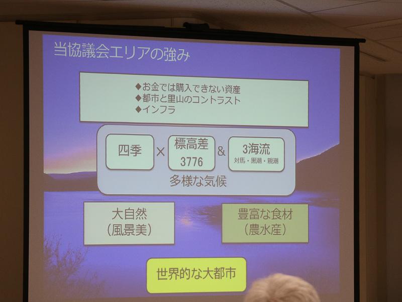 関東観光広域連携事業推進協議会 後藤太郎氏のプレゼンテーション資料