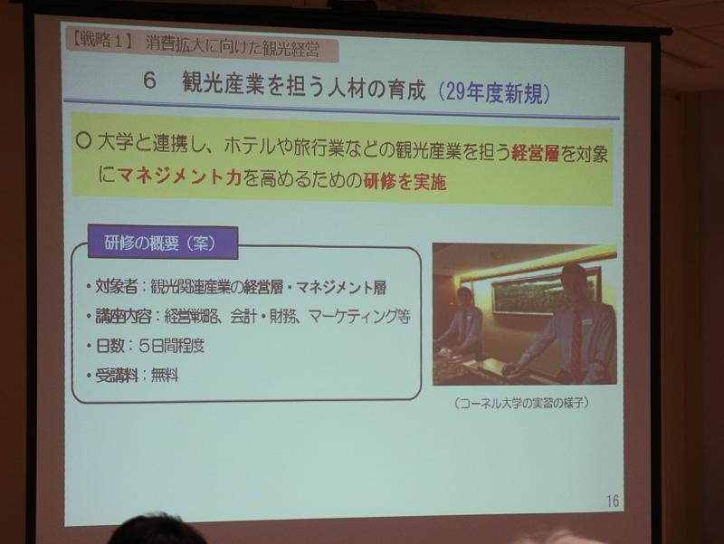 東京都 産業労働局 前田千歳氏のプレゼンテーション資料