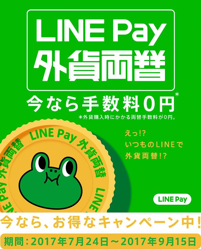SBJ銀行は7月24日からLINE Payにおいて4種の外貨両替サービスに対応する