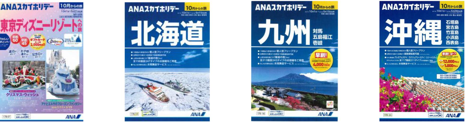 ANAセールスは2017年度下期の旅行商品を発表