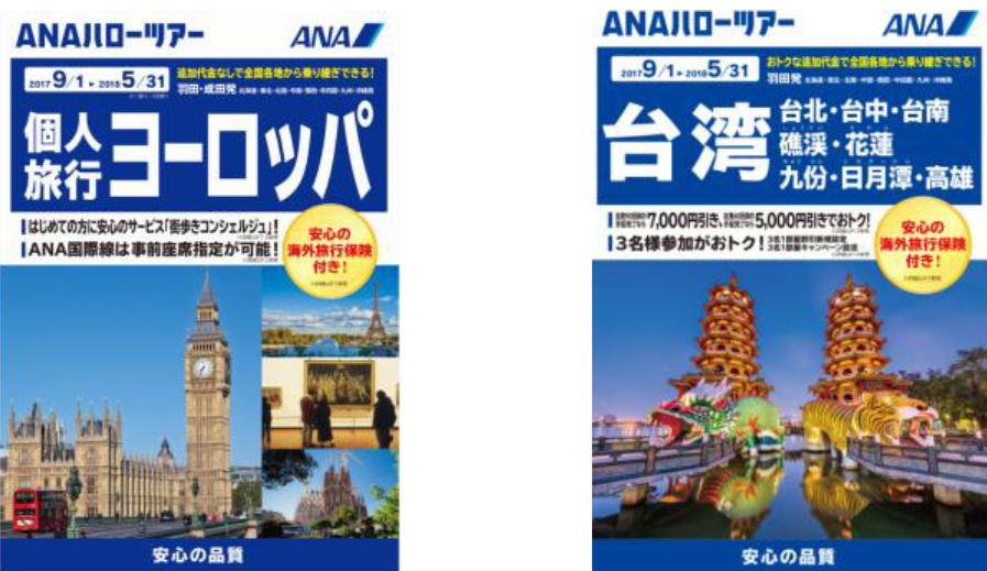 海外旅行商品「ANAハローツアー」