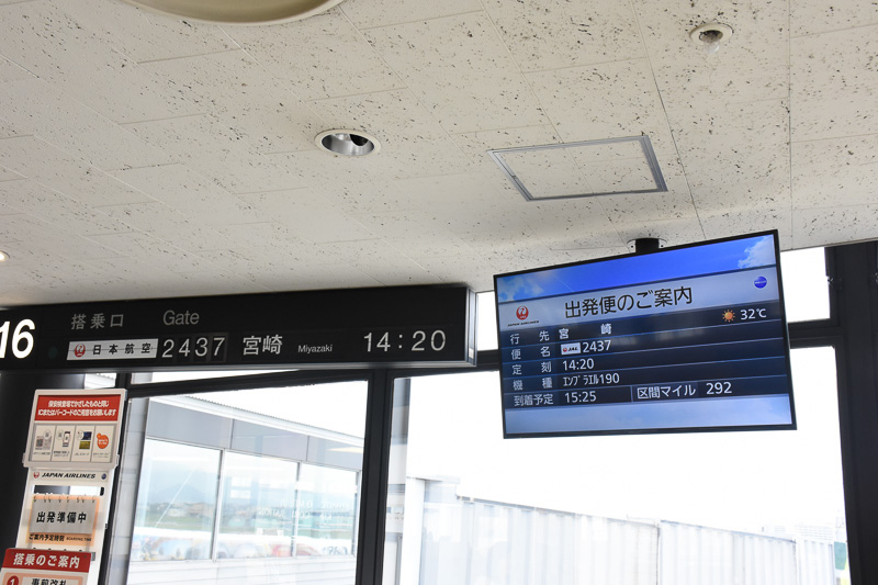 ミニオンジェットの初便は伊丹~宮崎線のJL2437便