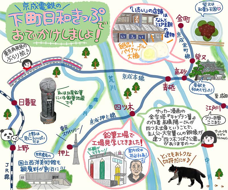 京成電鉄の下町日和きっぷでおでかけしましょ!