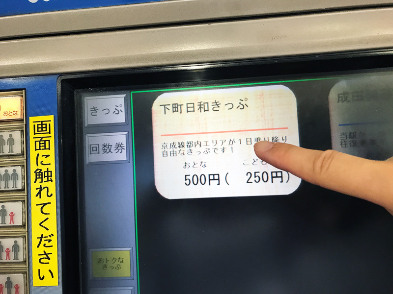 券売機の「おトクなきっぷ」というボタンから