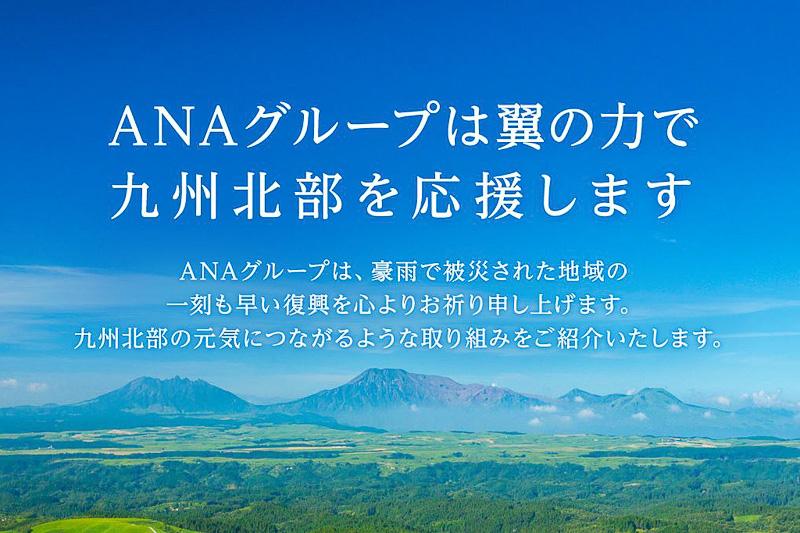 ANAは九州北部の豪雨災害に対する支援活動として「九州北部応援プロジェクト」を立ち上げた