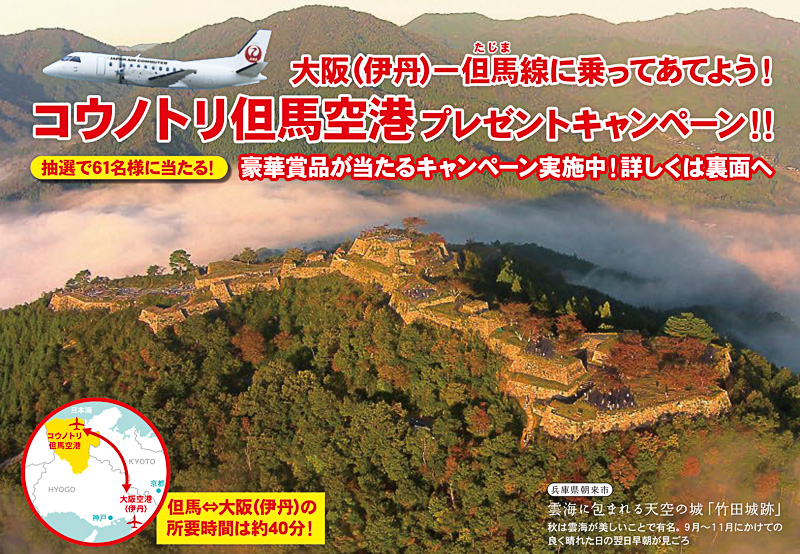 JALは8月1日~10月31日の期間で「コウノトリ但馬空港プレゼントキャンペーン」を実施する