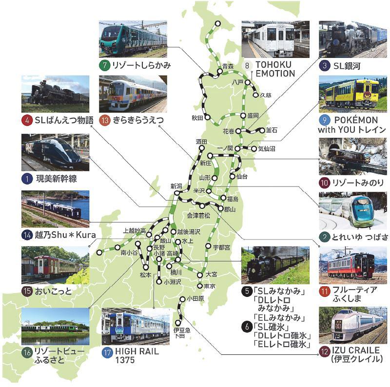 JR東日本は「のってたのしい列車」の下期運行日について発表した
