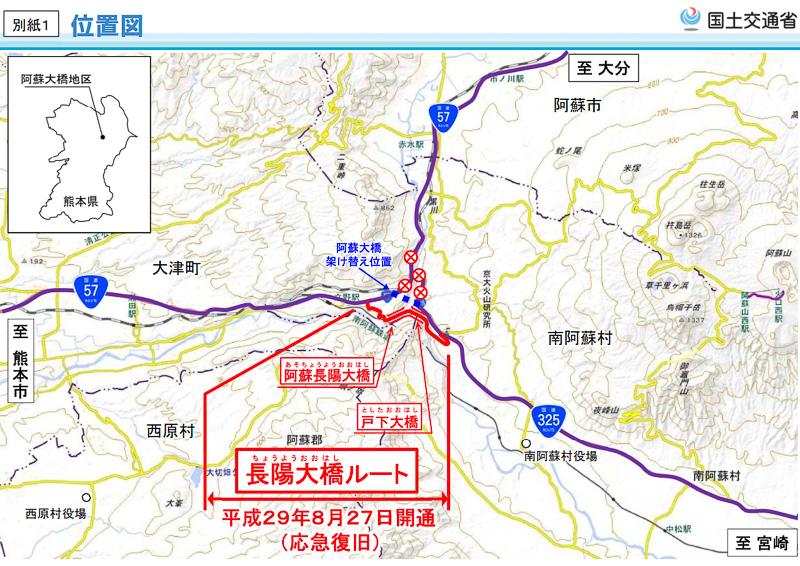 """平成28年熊本地震で被害を受けた""""長陽大橋ルート""""が8月27日に復旧"""
