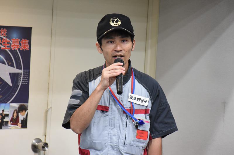 株式会社JALエンジニアリング 羽田航空機整備センター 波多野峻平氏