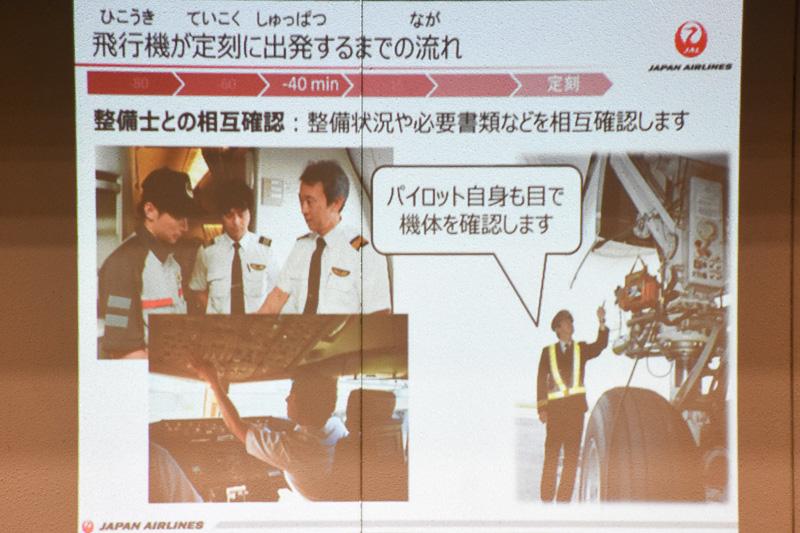 続いてパイロットが整備士と機材の整備状況を打ち合わせる