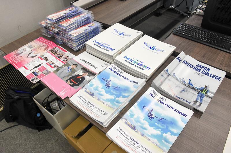日本航空学園や日本航空高等学校のパンフレットが置かれていた
