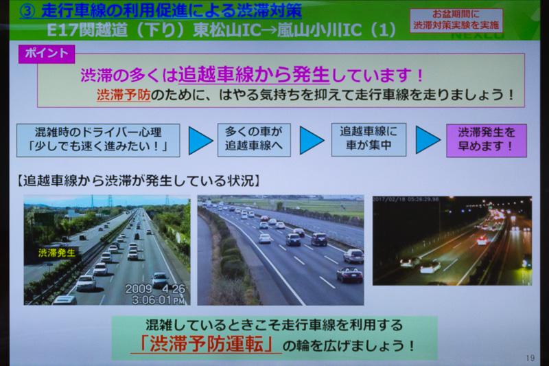 ドライバー心理の影響から渋滞は追い越し車線から発生。走行車線を利用することで渋滞緩和を図るべくLED標識を設置する渋滞対策実験を実施する