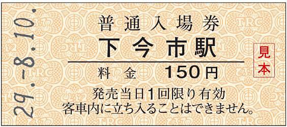 硬券仕様の入場券(イメージ)
