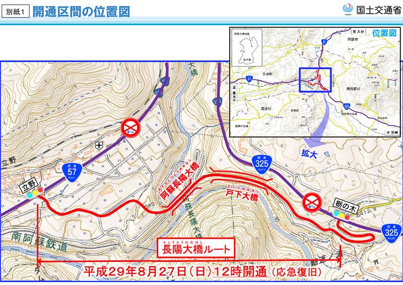 """平成28年熊本地震で被害を受けた""""長陽大橋ルート""""が8月27日12時に開通"""