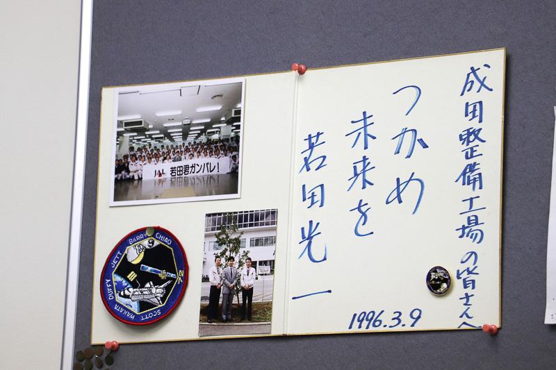 セミナールームには若田光一氏からの色紙も