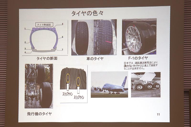 飛行機のタイヤは一般的なクルマのタイヤと違って縦にしか溝がない