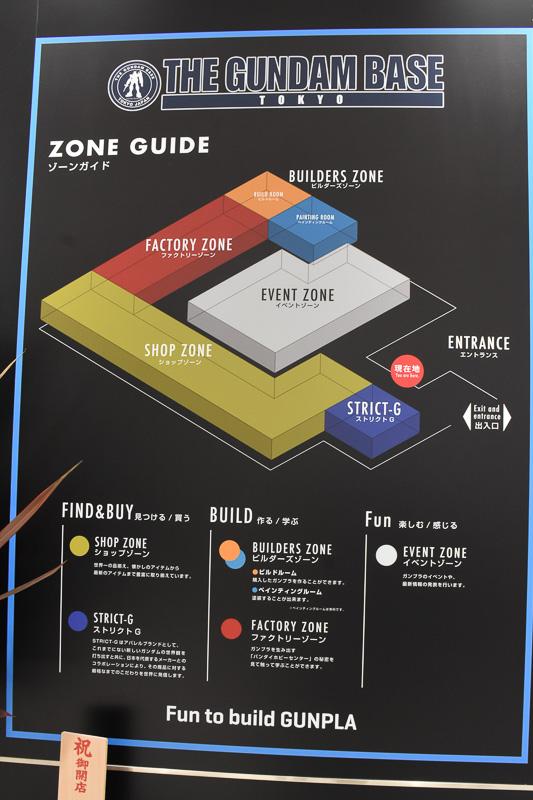 施設内マップ。ガンプラ関連で占められていることが分かる