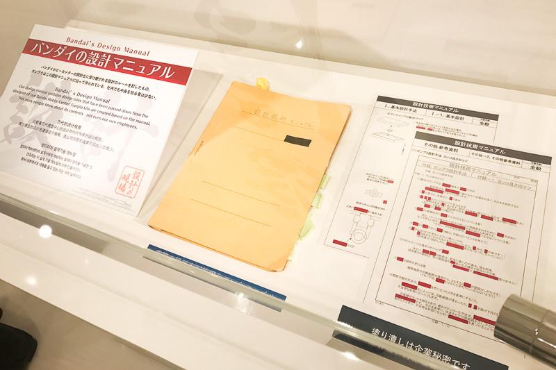 設計マニュアルや金型などガンプラの粋が詰まった展示