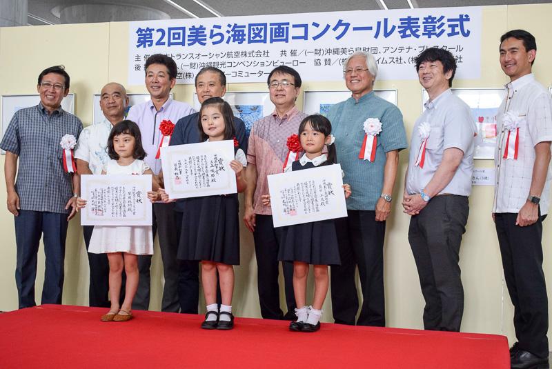 日本トランスオーシャン航空が「第2回美ら海図画コンクール」の表彰式を開催