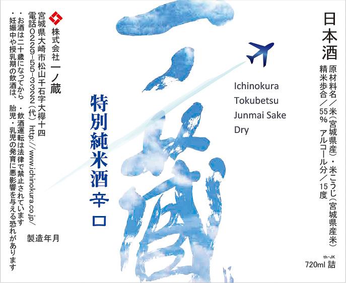 ANAオリジナルラベルの「一ノ蔵 特別純米酒 辛口」を国際線エコノミークラスで提供開始