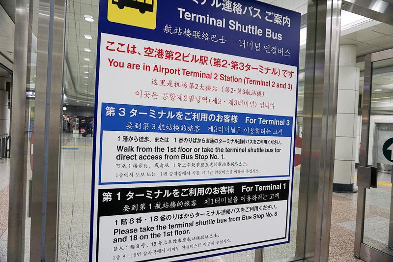 成田空港第2ターミナル最寄りの空港第2ビル駅ホーム出口にある案内板