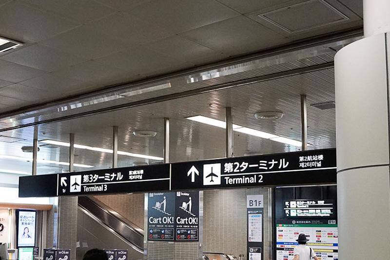 第3ターミナルへの道を示す看板は随所にあり、迷うことはない