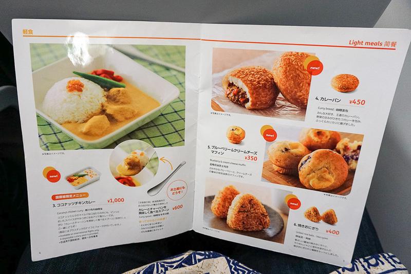 機内食は有料。事前予約した客へまず提供され、その後機内販売が始まる。メニューは座席のポケットにある