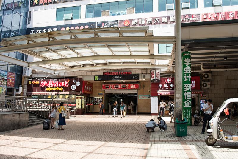 龍陽路の地下鉄(二号線)の駅は、Maglevの駅の向かいにある