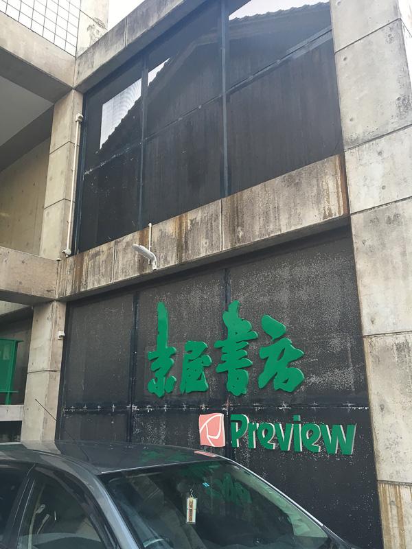 ライブ会場になったのは京屋書店の2階
