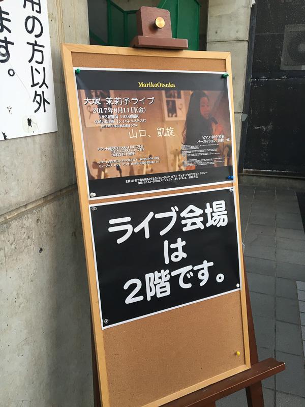 大塚茉莉子ライブの案内