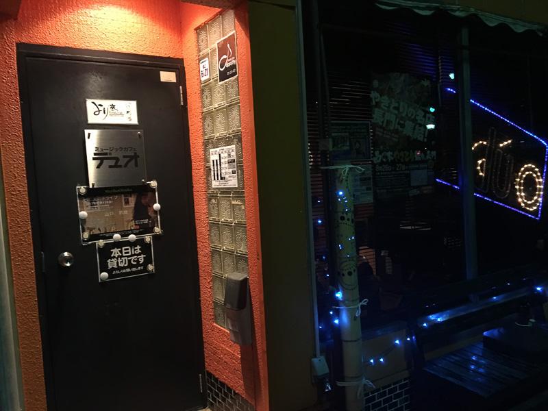打ち上げ会場でお邪魔したミュージックカフェデュオ