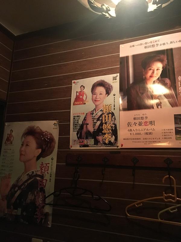 大塚茉莉子ライブの受付もしていた演歌歌手の依田悠李さんのポスター