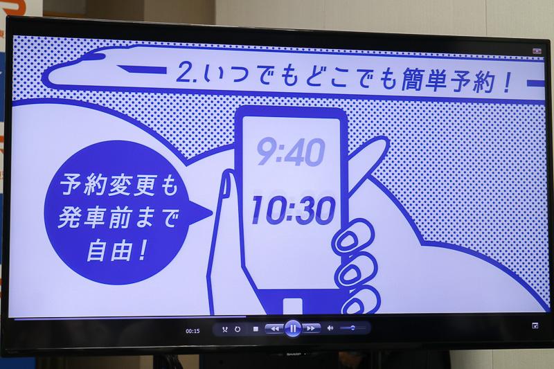 利用したい新幹線を予約。発車時刻前であれば予約変更可能