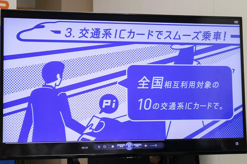 あとは新幹線の改札で交通系ICカードをタッチするだけで乗車できる