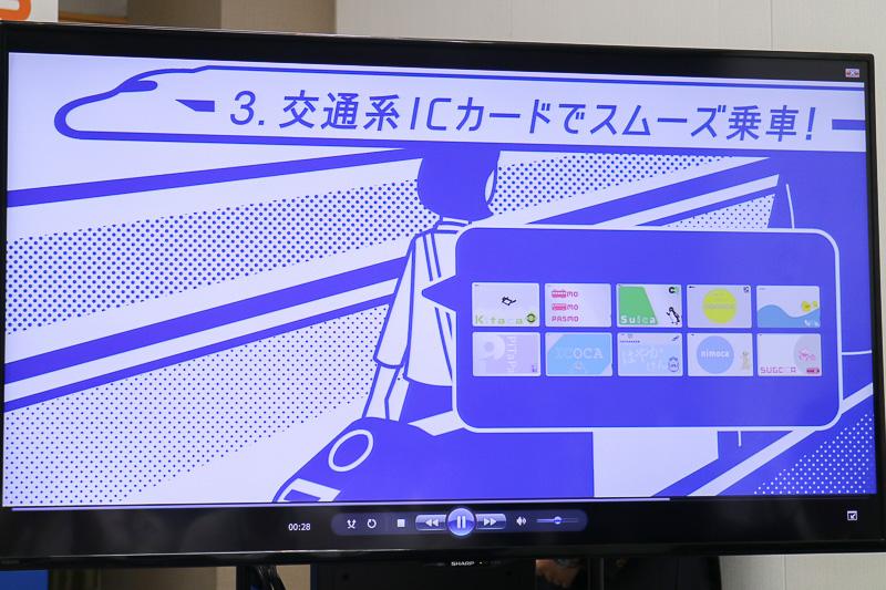 利用できる交通系ICカードは10種類
