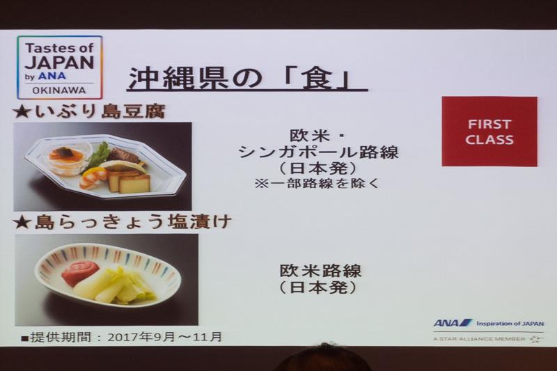 「いぶり島豆腐」「島らっきょう塩漬け」の紹介