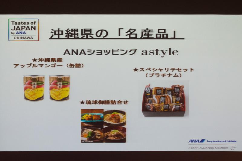 「A-Style」で沖縄県産品を販売。