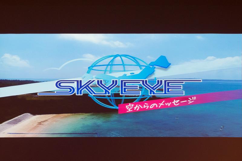 機内番組「SKY EYE~空からのメッセージ~ 沖縄編」。沖縄県版は余貴美子さん本人も登場