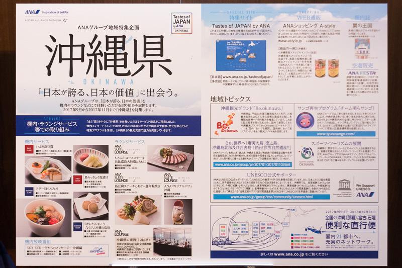 Tastes of JAPAN by ANA OKINAWAの取り組み