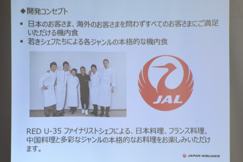 RED U-35ファイナリスト監修の機内食を提供する日本発中~長距離路線